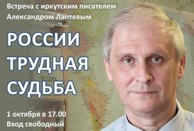 Встреча с иркутским писателем Александром Лаптевым