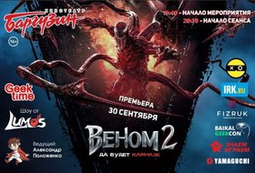 Праздник в честь премьеры фильма «Веном 2»