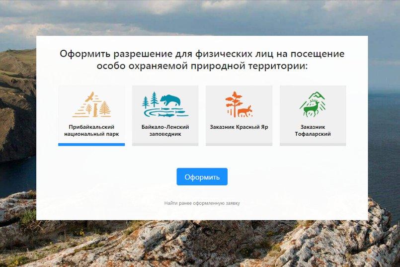 Скриншот с сайта baikalpass.ru