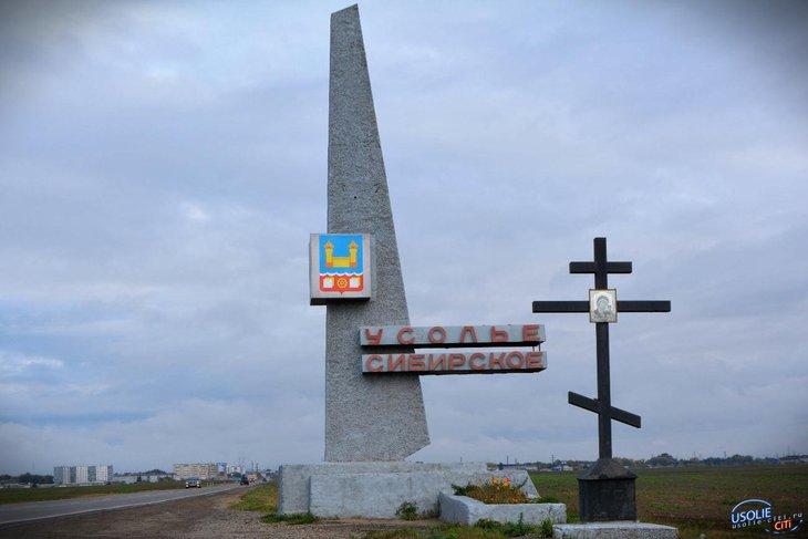 Фото с сайта usolie-citi.ru