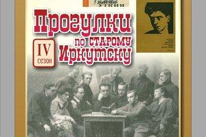 На «Прогулке по старому Иркутску» расскажут о жизни и творчестве Иосифа Уткина