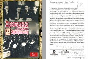 Следующая «Прогулка по старому Иркутску» пройдет 18 августа