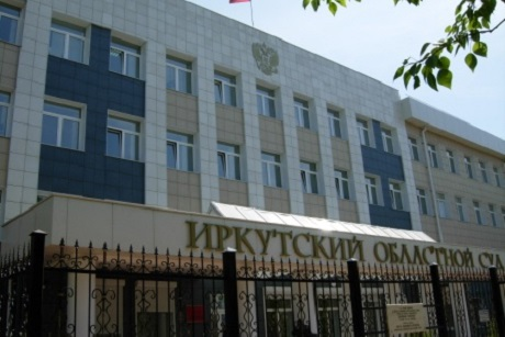 Здание Иркутского областного суда. Фото с сайта суда