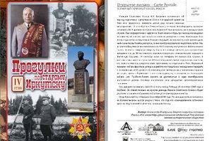 На «Прогулке по старому Иркутску» горожанам расскажут об Афанасии Белобородове