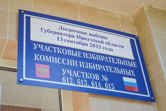 На избирательном участке. Автор фото — Илья Татарников.