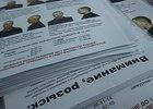 Ориентировки на беглецов. Фото пресс-службы ГУ МВД России по Иркутской области