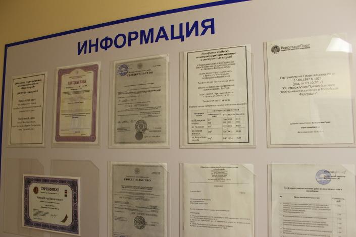 Копия лицензии на информационном стенде