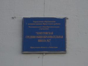 несоблюдении школа в хомутово иркутская область ведение