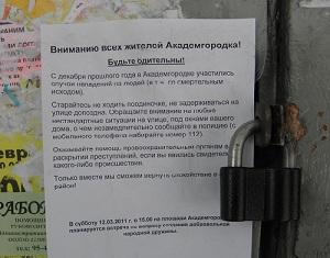 Объявление. Фото Юрия Орлова