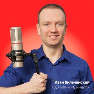 Иван Вильчинский