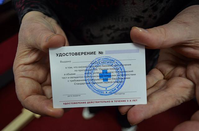 По окончании курсов участники сдают экзамен и получают удостоверение.