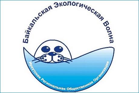 Логотип «Байкальской экологической волны». Изображение с сайта организации