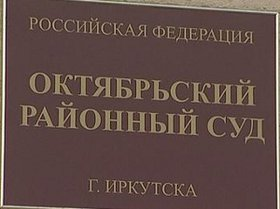 Табличка. Фото из архива АС Байкал ТВ