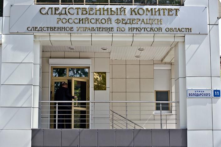 Здание СУ СК РФ по Иркутской области. Фото ИА «Иркутск онлайн»