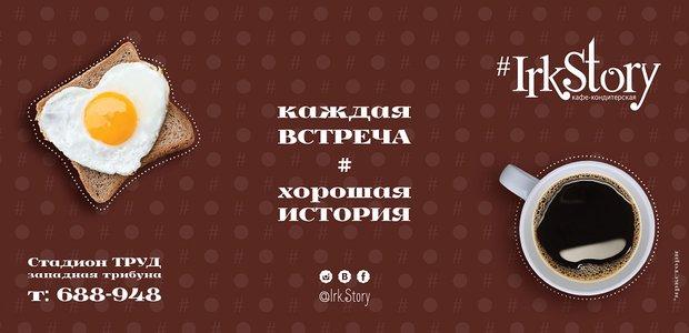 Кафе-кондитерская IrkStory открылась в Иркутске