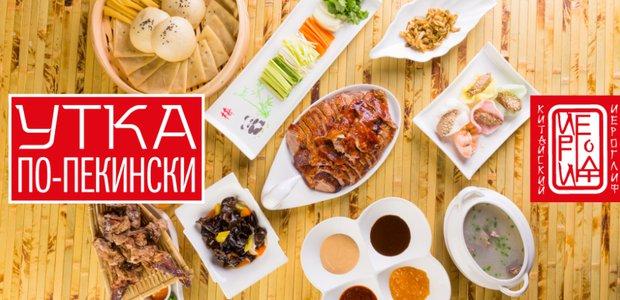 Ресторан «Китайский иероглиф»: кушать подано!