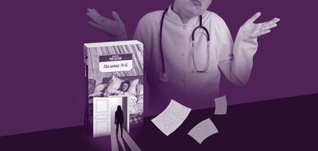 «Я рыдала у врача, прося помощи». Воспоминания бывшей пациентки психиатрической больницы