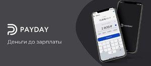 Зарплата в любой день с сервисом PayDay от Mail.ru Group