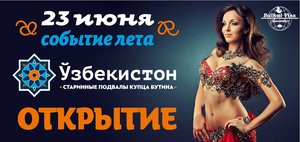 Открытие обновлённого «Узбекистона»
