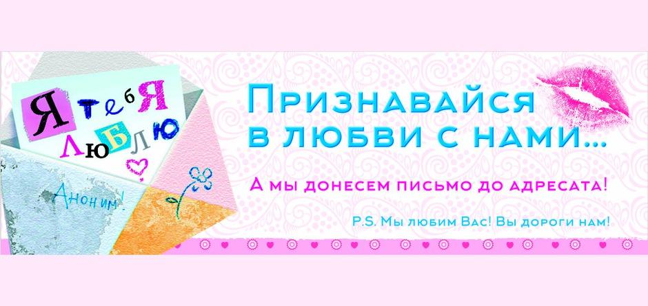 Наш амур к тебе приедет, валентинку заберет и доставит ровно в срок!