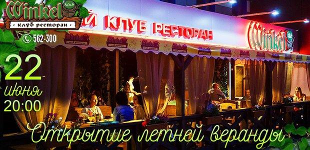 Winkel Klub* приглашает на летнюю веранду