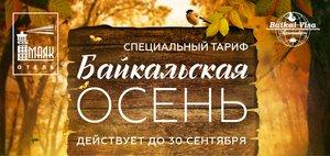 Почему лучший отдых осенью — берег Байкала?