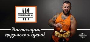 Настоящая грузинская кухня в Иркутске