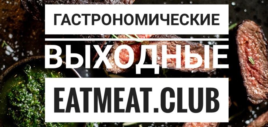 Гастрономический день в EATMEAT.CLUB*
