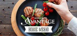 Гастрономические удовольствия: новое меню ресторана «Авантаж»