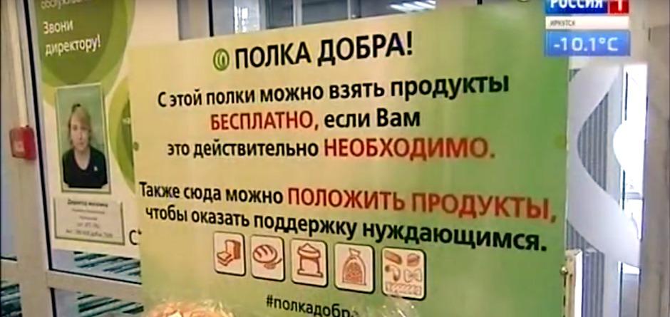 Скриншот видео «Вести — Иркутск»