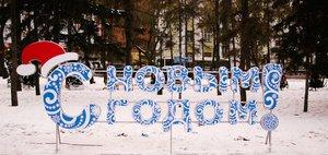 Поздравления с Новым годом от первых лиц Иркутска и области