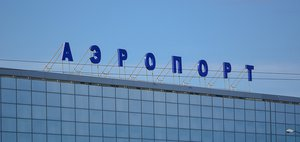 Иркутск. Аэропорт. Танцы с бубном