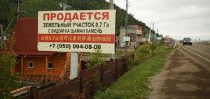 Китай наступает на Байкал