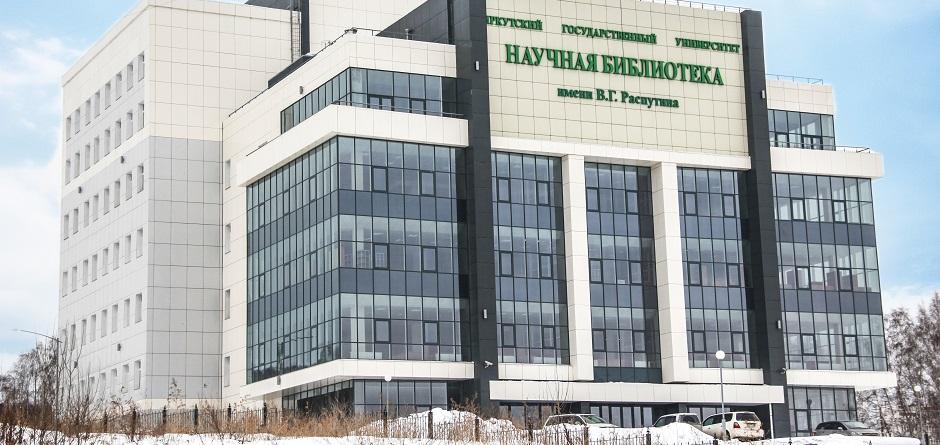 Научная библиотека имени В.Г. Распутина. Фото предоставлено ИГУ