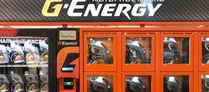 В Иркутске заработал вендинговый аппарат по продаже моторных масел G-Energy