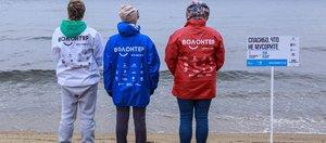 Год добровольца на Байкале: планы и мероприятия