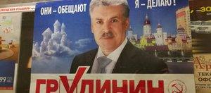Выборы-2018: кто и как агитировал в Иркутской области