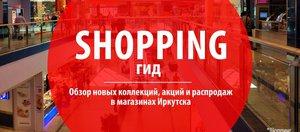 SHOPPING-гид Иркутска