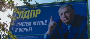 Политтехнологи, которые работают: обзор иркутской «предвыборки»