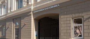 Новая клиника открылась в центре Иркутска