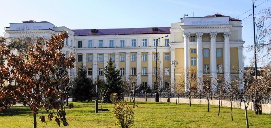 Корпус №14 ИГУ (ИФИЯМ). Фото предоставлено пресс-службой ИГУ