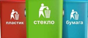 Региональный оператор призвал к переходу на раздельный сбор отходов
