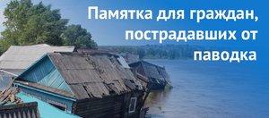 Памятка для граждан, пострадавших от наводнения