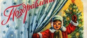 Как выглядели новогодние открытки до Революции и в советское время