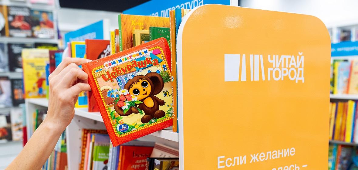 В Иркутске открылся новый «Читай-город»
