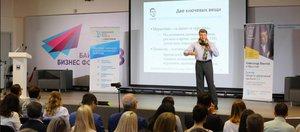 «Байкал Бизнес Форум 2019». Что интересного ждет участников