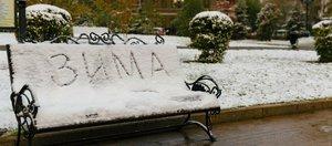 Первый снег в Иркутске: обзор соцсетей