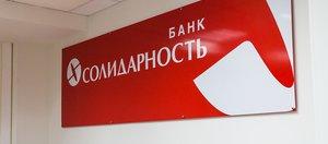Банк «Солидарность»: пять предложений для иркутского бизнеса
