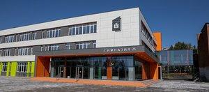Новое здание гимназии №25 в Солнечном: Пушкину бы понравилось