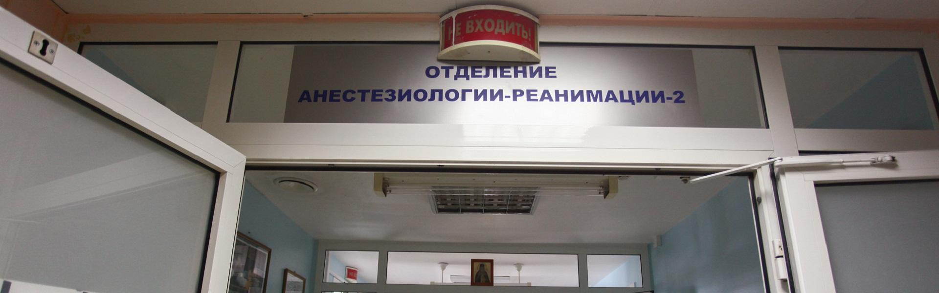 Репортаж из «красной зоны» иркутской больницы №1